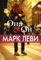 Леви Марк Она и Он 978-5-389-10573-7