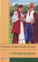 Валер'ян Підмогильний, Григорій Косинка, Тодось Осьмачка Старший боярин 966-03-3876-7