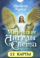 Дайана Купер Магические Ангелы Света 978-985-15-1184