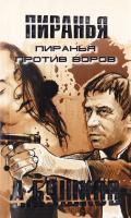 Бушков Александр Пиранья против воров 978-5-373-03541-5