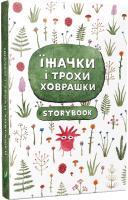 Гололобов Вадим Їжачки і трохи ховрашки 978-617-690-746-6