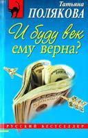 Полякова Татьяна И буду век ему верна? 978-5-699-40805-4