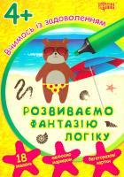 Федосова Вікторія Вчимося із задоволенням. Розвиваємо фантазію і логіку 4+ 978-966-939-291-6