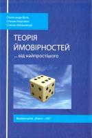 Валь Олександр, Мельничук Степан, Королюк Степан Теорія ймовірностей... від найпростішого: Навчальний посібник 966-8653-04-1