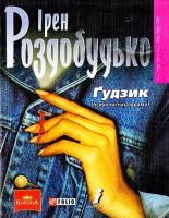 Роздобудько Ірен Гудзик 978-966-03-4791-5