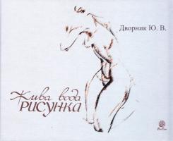 Дворник Юрій Жива вода рисунка 978-966-408-540-0