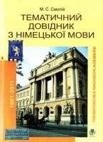 Смолій М. С. Тематичний довідник з німецької мови 978-966-10-1923-1