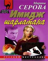 Марина Серова Имидж шарлатана 5-699-16940-7