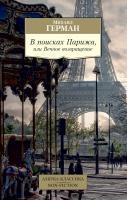 Герман Михаил В поисках Парижа, или Вечное возвращение 978-5-389-15521-3