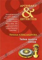 Наталья Александрова Тайна золота инков 978-5-699-46881-2