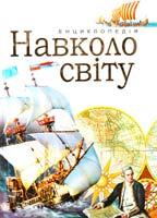 Автор-упорядник В. В. Мірошникова Навколо світу: Енциклопедія 966-352-193-7