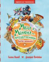 Манив Галина Муля и Манюня — путешественницы. Как всё начиналось. Кн. 1 978-617-7562-36-7