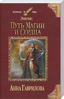 Гаврилова Анна Эмелис. Путь магии и сердца 978-617-7764-94-5