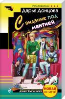 Донцова Дарья Свидание под мантией 978-5-699-89239-6