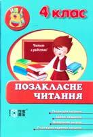 Автор-укладач Н. В. Курганова Позакласне читання. 4 клас 978-617-030-480-3