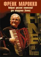 Марокко Френк Вибрані джазові композиції для акордеона (баяна).Випуск 1/ Френк Марокко 979-0-707579-47-3