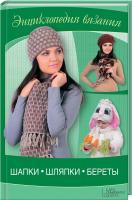 Ругаль Елена Шапки, шляпки, береты 978-966-14-4603-7