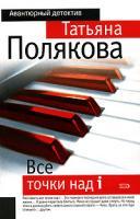 Татьяна Полякова Все точки над i 978-5-699-25095-0