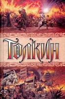 Джон Р. Р. Толкин Полная история Средиземья 5-17-009746-8, 5-7921-0541-3