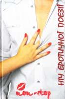 Юрій Винничук, Келя Ликеренко, Дмитро Лазуткін та ін. Ніч еротичної поезії non-stop 978-966-1515-57-3