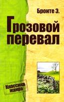 Бронте Эмили Грозовой перевал 978-617-7025-48-0