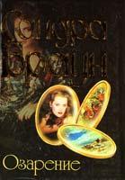 Браун Сандра Озарение 5-237-05303-3