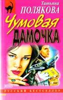 Полякова Татьяна Чумовая дамочка 5-04-005077-1