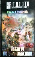 Глушков Роман Эксперт по уничтожению 978-5-699-49101-8