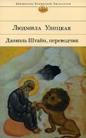 Людмила Улицкая Даниэль Штайн, переводчик 978-5-699-18345-6