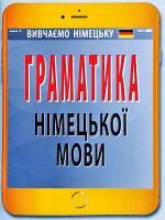 Розовик Ольга Граматика німецької мови 978-966-498-649-3