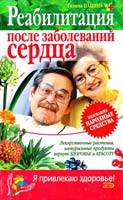 Панина Галина Реабилитация после заболеваний сердца 5-699-13496-4