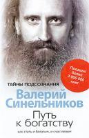 Валерий Синельников Путь к богатству. Как стать и богатым, и счастливым 978-5-9524-3406-6, 978-5-9524-4195-8