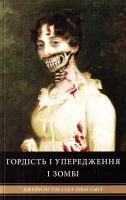 Джейн Остін, Сет Грем-Сміт Гордість і упередження і зомбі 978-966-500-783-8