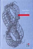 Фаулз Джон Аристос 978-5-17-051412-0
