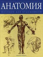 Джонатан Фримантл Анатомия. Пособие для художников 978-5-17-044506-6, 978-5-271-17037-9, 1-84193-195-0