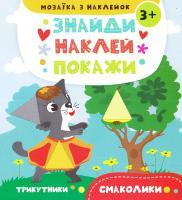 Альошичева А. Смаколики 978-617-690-829-6