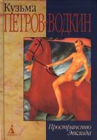 Кузьма Петров-Водкин Пространство Эвклида 5-267-00293-3