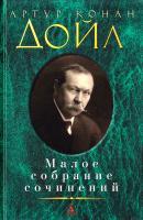 Артур Конан Дойл Артур Конан Дойл. Малое собрание сочинений 978-5-389-10455-6