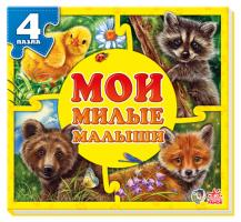 Є.В.Новицький Мои милые малыши