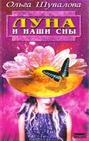 Ольга Шувалова Луна и наши сны 5-8378-0010-3