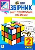 Будна Н. Збірник задач і тестових завдань із математики : 2 клас 978-966-10-3456-2