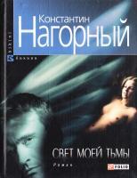 Нагорный Константин Свет моей тьмы: Записки покойника 978-966-03-2940-9