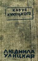 Людмила Улицкая Казус Кукоцкого 978-5-699-25373-9
