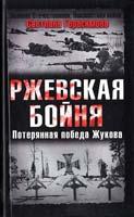 Герасимова Светлана Ржевская бойня. Потерянная победа Жукова 978-5-699-35203-6