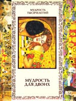 Авт.-сост. С. Ф. Дмитренко Мудрость для двоих 978-5-373-04656-5