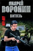 Андрей Воронин Витязь 978-985-16-7208-6