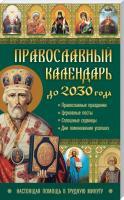 Л.Кузьмина сост. Православный календарь до 2030 года. Настоящая помощь в трудную минуту 978-617-12-1708-9