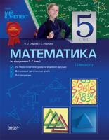 О. О. Старова, І. С. Маркова Математика. 5 клас. І семестр (за підручником Істер О. С.)