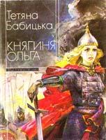Бабицька Тетяна Княгиня Ольга: Повість, оповідання 5-7720-0334-8