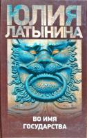 Юлия Латынина Во имя государства 978-5-17-058014-9, 978-5-271-23334-0